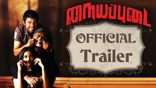 Nayyappudai _ Official Trailer _ SA Chandrasekhar, Pa Vijay, Chandini