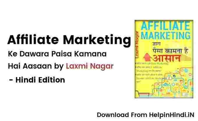 Affiliate Marketing Free Hindi Ebook PDF Download
