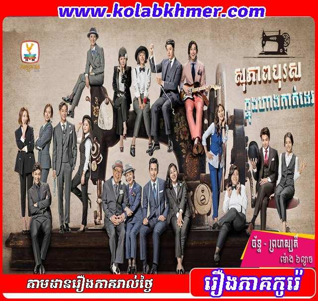 Sopheap Boros Khnong Hang Kat De