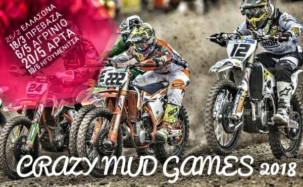 Crazy Mud Games 2018 στην πίστα Ραγίου