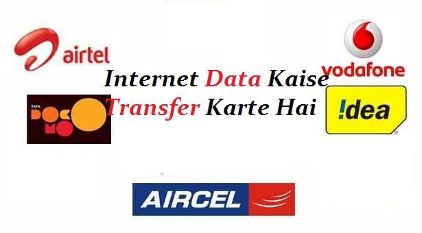 Ek-Mobile-Sim-Se-Dusre-Mobie-Me-Internet-Data-Kaise-Transfer-Kare