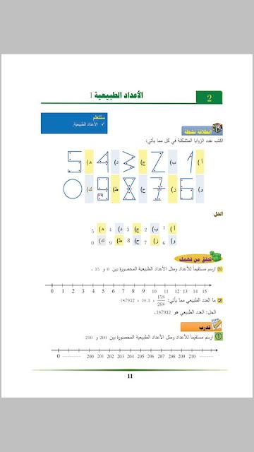 حل وشرح في الرياضيات للصف السادس الفصل الدراسي الاول