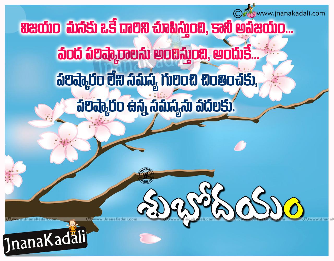 Telugu New Good Morning Greetings With Quotes Jnana Kadali