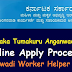 WCD Tumakuru Recruitment 2020 – Apply Online for 202 Anganwadi Worker & Helper Posts @ dwcd.kar.nic.in
