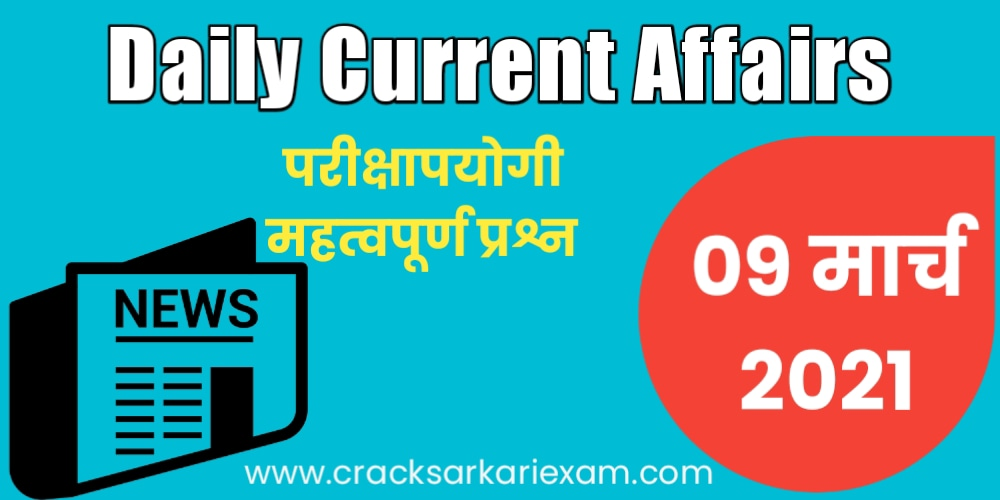 09 March 2021 Current Affairs