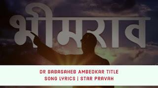डॉ. बाबासाहेब आंबेडकर – महामानवाची गौरवगाथा Dr Babasaheb Ambedkar - Title Song Lyrics - Star Pravah