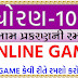 STD-10 MATHS CH-1 TO 15 ONLINE  GAME QUIZ -PDF FREE