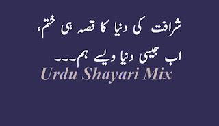 Attitude shayari | Shero shayari | Urdu shayari