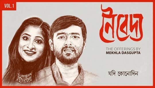 Jodi Konodin Lyrics by Mekhla Dasgupta