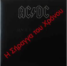 BACK IN BLACK-AC/DC: ΤΟ ΚΟΡΥΦΑΙΟ ΑΛΜΠΟΥΜ ΣΤΗΝ ΙΣΤΟΡΙΑ ΤΟΥ HARD/HEAVY METAL