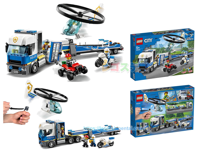 60244 ポリスヘリコプター輸送トラック