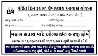 Gujarat Makan Sahay yojna form