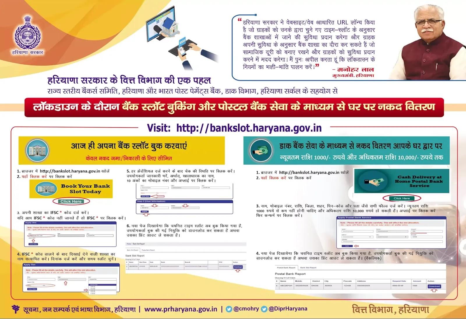 Bankslot.haryana.gov.in - Bankslot haryana gov in