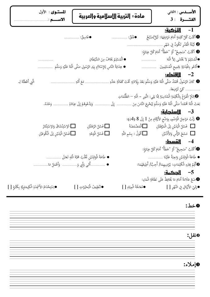 المستوى الأول: المراقبة المستمرة الفترة 3 مادة العربية و التربية الإسلامية المنهاج الجديد