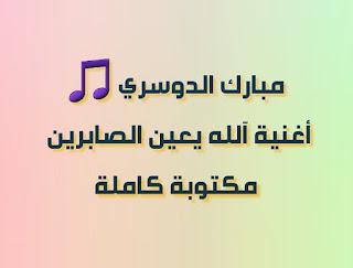 كلمات أغنية الله يعين الصابرين مبارك الدوسري مكتوبة كاملة