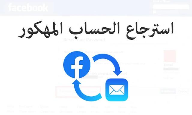طريقة إسترجاع حساب فيس بوك بعد تغيير الإيميل و الباسوورد