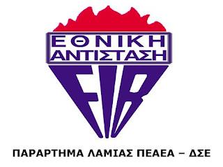 Συνεχίζουν την προσπάθεια απαξίωσης της Εθνικής Αντίστασης
