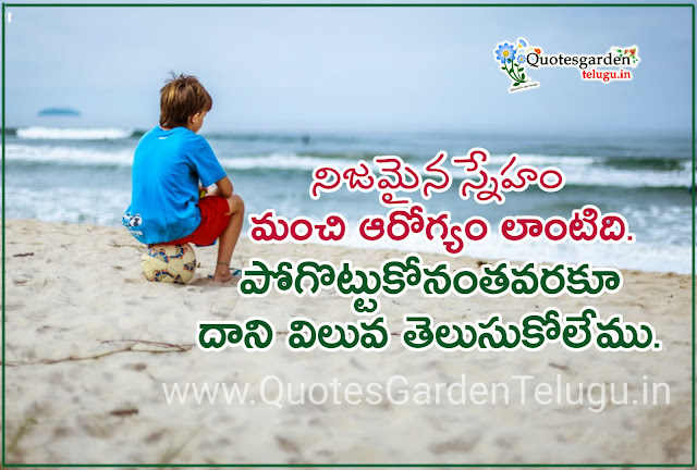 best inspirational friendship quotes in telugu images