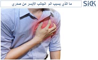 ما الذي يسبب الم  الجانب الأيسر من صدري؟