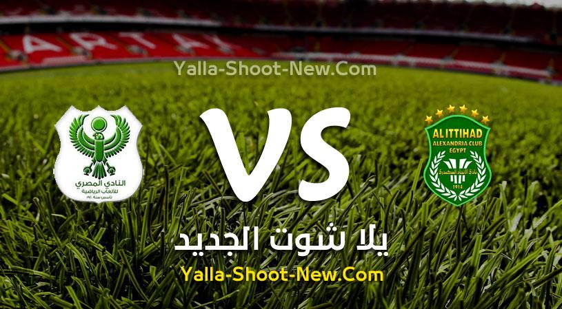 نتيجة مباراة المصري والاتحاد السكندري اليوم السبت 05-10-2019 في الدوري المصري