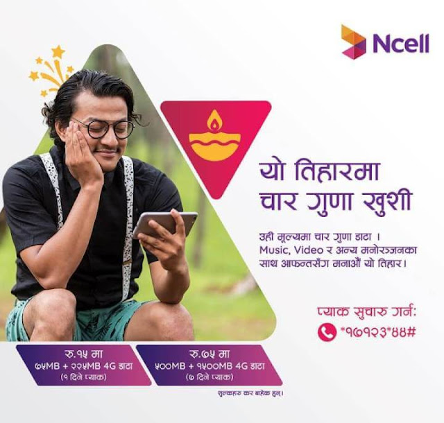 Ncell 4 times on 4G Offer