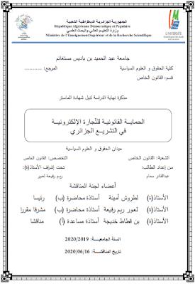 مذكرة ماستر: الحماية القانونية للتجارة الإلكترونية في التشريع الجزائري PDF
