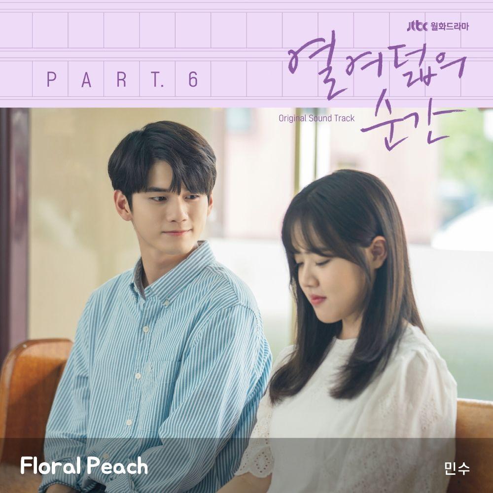 Minsu – At Eighteen OST Part.6