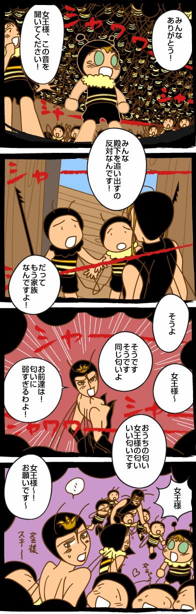 みつばち漫画みつばちさん:96. あなたはだあれ?(6)