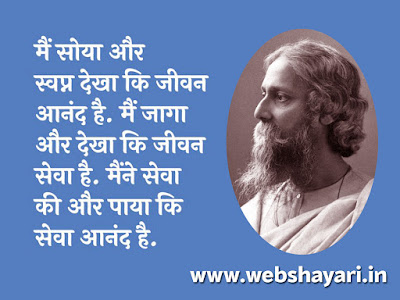 Rabindranath Tagore suvichar In Hindi