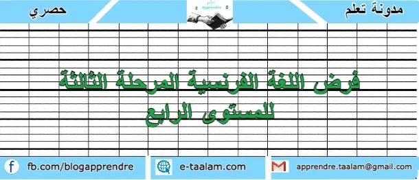 فرض اللغة الفرنسية المرحلة الثالثة للمستوى الرابع الدورة الثانية 2020/2021