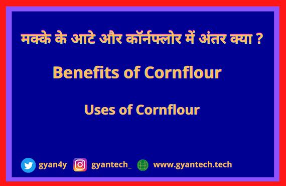 Corn Flour Benefits in Hindi