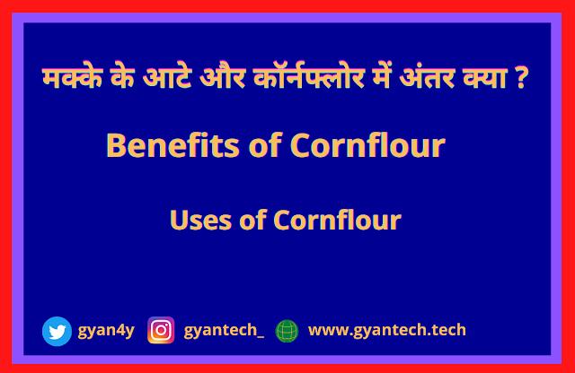 कॉर्नफ्लोर क्या है । कॉर्नफ्लोर के लाभ । What is Cornflour and Benefits