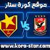 مشاهدة مباراة الأهلي والمريخ بث مباشر بتاريخ 16-02-2021 دوري أبطال أفريقيا