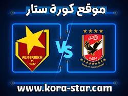 نتيجة مباراة الأهلي والمريخ بث مباشر بتاريخ 16-02-2021 دوري أبطال أفريقيا