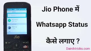 Jio phone me whatsapp status kaise lgaye