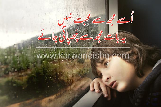 Sad Shayari   Urdu Sad Poetry   Sad Poetry Images   Broken Heart Poetry