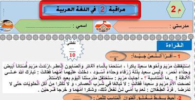 نموذج الفرض الثاني في اللغة العربية المستوى الثاني المنهاج الجديد