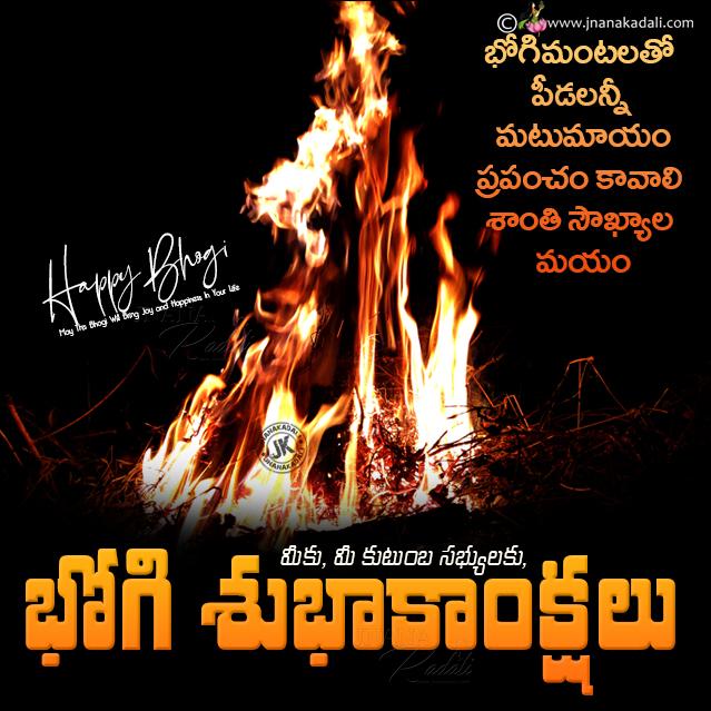 telugu bhogi quotes greetings, bhogi images free download, bhgi hd wallpapers, happy bhogi images