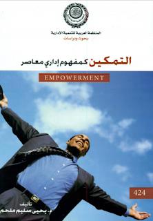 تحميل كتاب التمكين كمفهوم إداري معاصر pdf د. يحي ملحم، مجلتك الإقتصادية