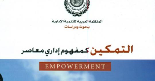 كتاب التمكين كمفهوم إداري معاصر pdf