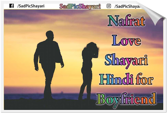 Nafrat Love Shayari Hindi for Boyfriend