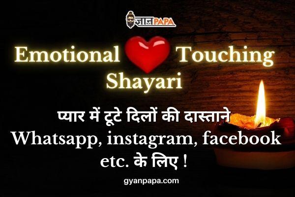 Emotional heart touching shayari - Sad shayari in hindi