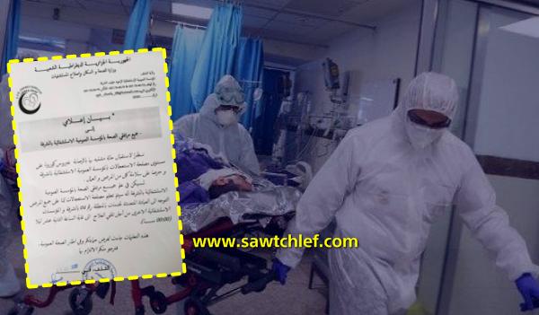 طوارىء بعد إستقبال مريض مصاب بفيروس كورونا  بمستشفى الشرفة