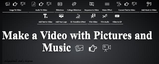 تحويل الصور تحويل الفيديو