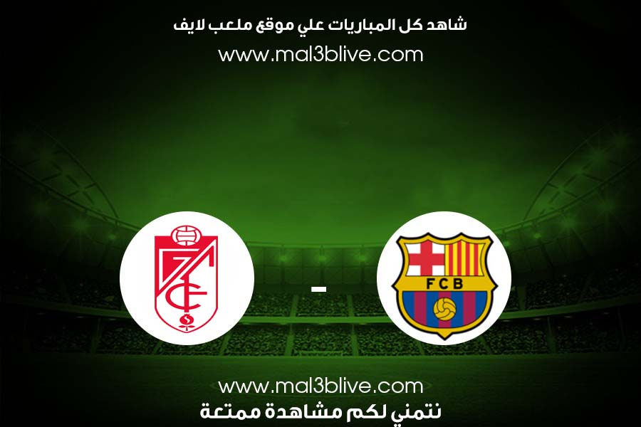 نتيجة مباراة برشلونة وغرناطة يلا شوت بتاريخ اليوم 2021/09/20 في الدوري الاسباني