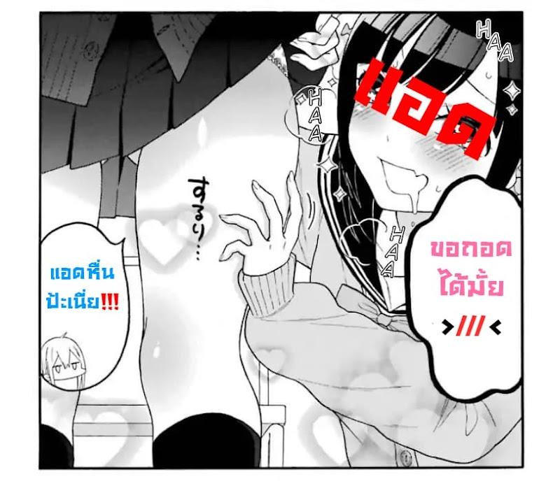 Garuzu x Sekuharaifu - หน้า 11