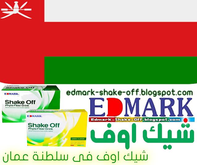 شيك اوف سلطنة عمان وداعا لمرض القولون مع شيك اوف ادمارك سلطنة عمان