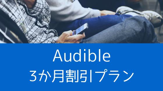 Audible(オーディブル)が3か月だけ半額に!月額750円の隠しプランに退会を引き止められる。