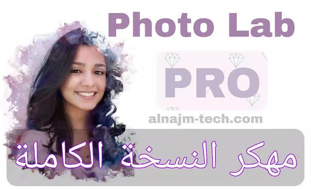 تحميل تطبيق photo lab pro مهكر النسخة الكاملة