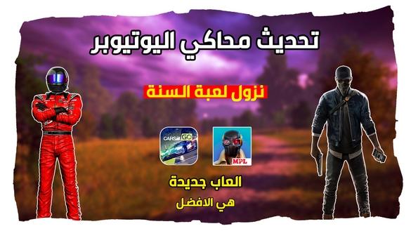 تحديث محاكي اليوتيوبر للجوال !! نزول لعبة Ghost Of War و العاب جديدة | اخبار الجوال